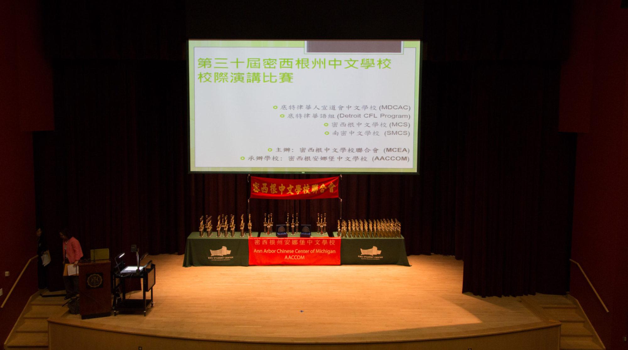 Ann Arbor Chinese School (AACCOM)